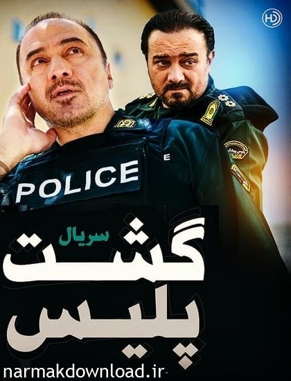 دانلود قسمت آخر سریال گشت پلیس با لینک مستقیم