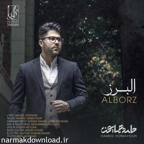دانلود آهنگ جدید حامد همایون بنام البرز همراه متن آهنگ