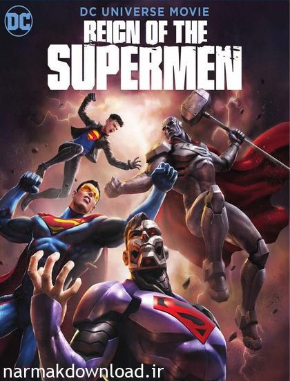 دانلود انیمیشن Reign of the Supermen 2019 با لینک مستقیم