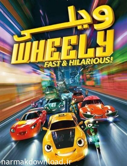 دانلود انیمیشن Wheely 2018 دوبله فارسی