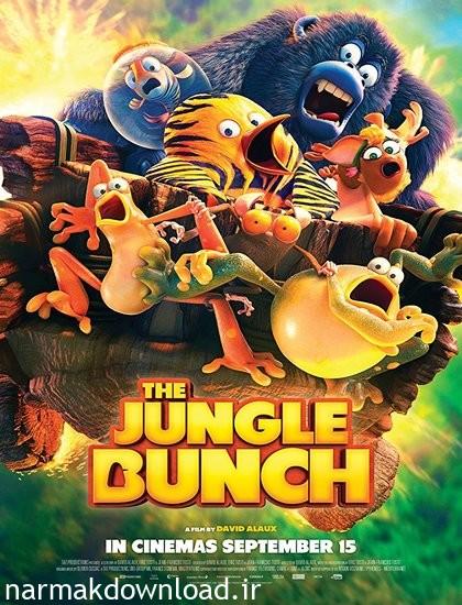 دانلود انیمیشن The Jungle Bunch 2017 دوبله فارسی