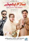 دانلود فیلم سلام بمبئى دوبله فارسی