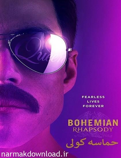 دانلود رایگان فیلم Bohemian Rhapsody 2018 دوبله فارسی