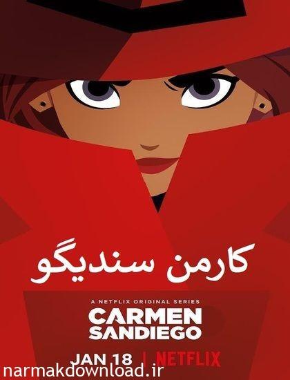 دانلود رایگان سریال 2018 Carmen Sandiego دوبله فارسی