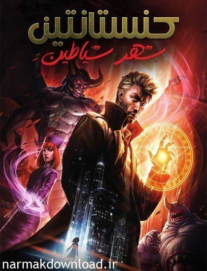 دانلود انیمیشن Constantine City of Demons 2018 دوبله فارسی