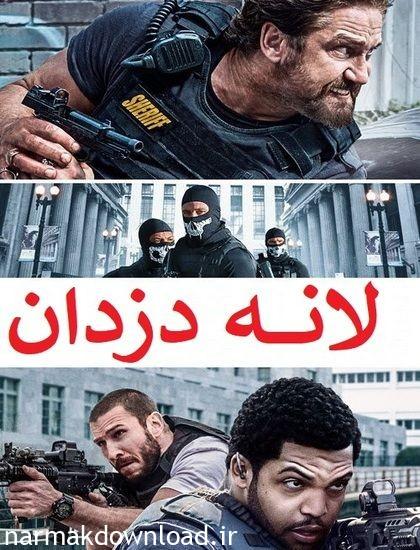 دانلود رایگان فیلم Den Of Thieves 2018 دوبله فارسی