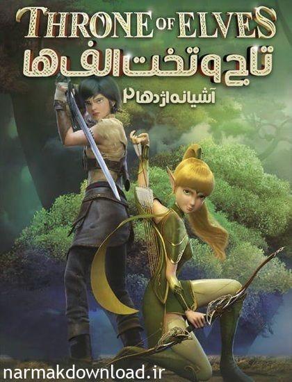 دانلود رایگان انیمیشن Throne Of Elves 2016 دوبله فارسی