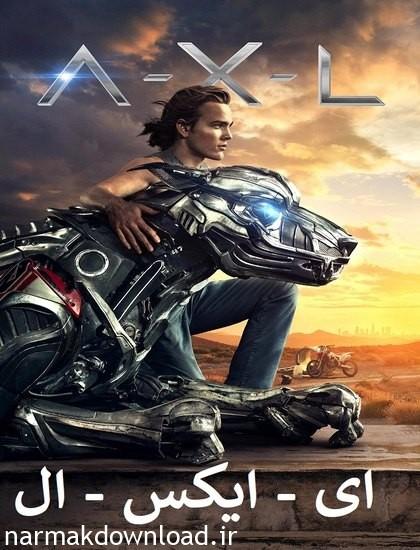 دانلود فیلم A.X.L 2018 دوبله فارسی با لینک مستقیم