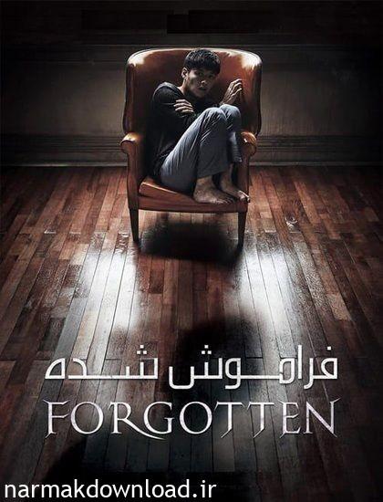 دانلود رایگان فیلم Forgotten 2017 دوبله فارسی