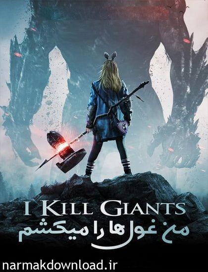 دانلود رایگان فیلم I Kill Giants 2017 دوبله فارسی
