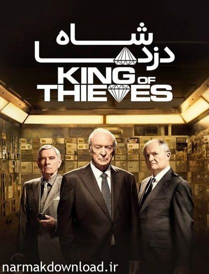 دانلود رایگان فیلم King of Thieves 2018 دوبله فارسی