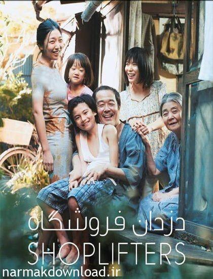 دانلود رایگان فیلم Shoplifters 2018 دوبله فارسی