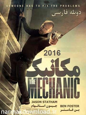 دانلود رایگان فیلم Mechanic 2 Resurrection 2016 دوبله فارسی