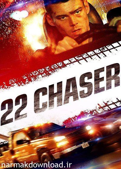 دانلود رایگان فیلم 22 Chaser 2018 دوبله فارسی