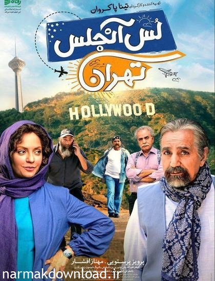 دانلود رایگان فیلم لس آنجلس تهران با لینک مستقیم