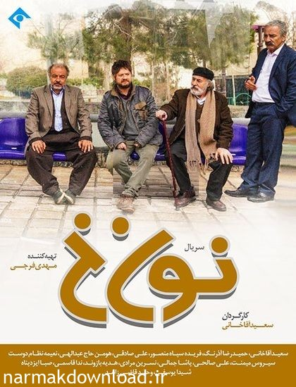 دانلود سریال,دانلود سریال ایرانی,دانلود سریال جدید