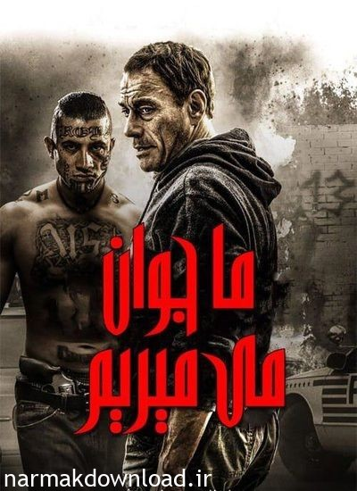دانلود رایگان فیلم We Die Young 2019 دوبله فارسی
