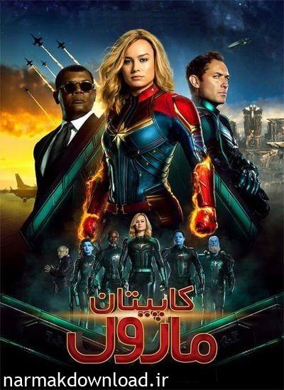 دانلود مجانی فیلم Captain Marvel 2019 دوبله فارسی با لینک مستقیم