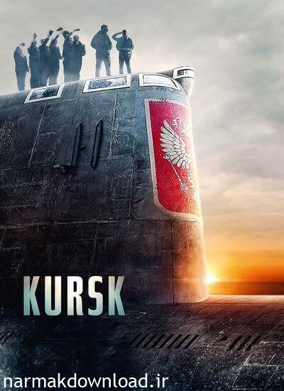 دانلود مجانی فیلم Kursk 2018 دوبله فارسی با لینک مستقیم