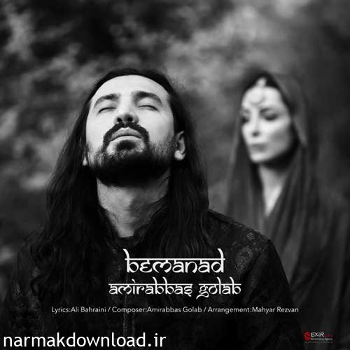 Download New Music,Download New Music Amir Abbas Golab,Download New Music Amir Abbas Golab Bemanad