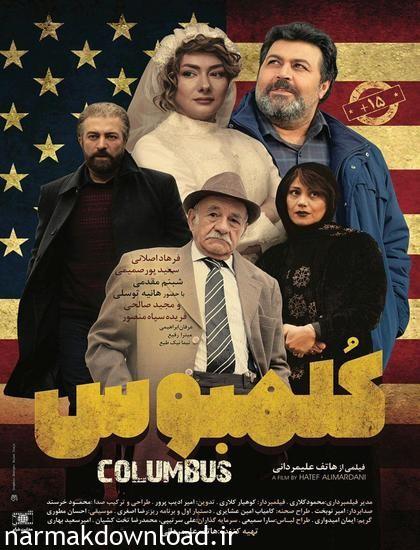 دانلود رایگان فیلم ایرانی کلمبوس با لینک مستقیم