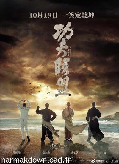 دانلود رایگان فیلم Kung Fu League 2018 دوبله فارسی