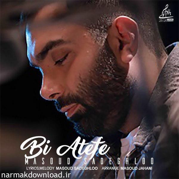Download New Music,Download New Music Masoud Sadeghloo,Download New Music Masoud Sadeghloo Bi Atefe