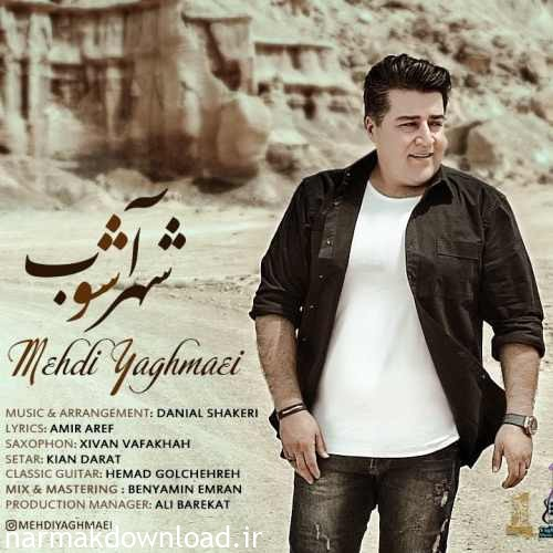 Download New Music,Download New Music Mehdi Yaghmaei,Download New Music Mehdi Yaghmaei Shahr Ashoob