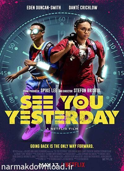 دانلود رایگان فیلم See You Yesterday 2019 دوبله فارسی