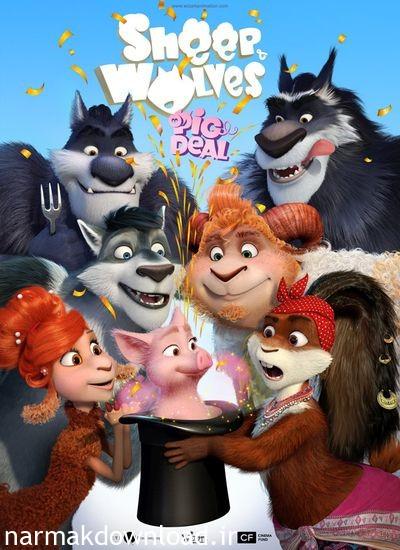 دانلود انیمیشن Sheep and Wolves: Pig Deal 2019 با لینک مستقیم