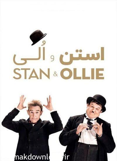 دانلود رایگان فیلم Stan And Ollie 2018 دوبله فارسی