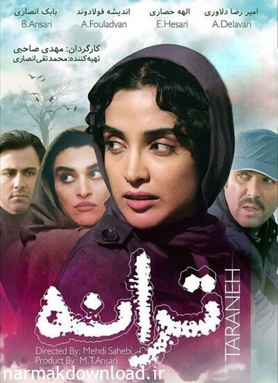 دانلود فیلم ایرانی ترانه