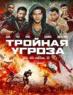 دانلود رایگان فیلم Triple Threat 2019 دوبله فارسی