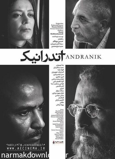 دانلود رایگان فیلم آندرانیک با لینک مستقیم با کیفیت عالی