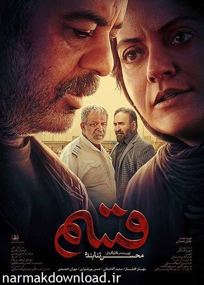 دانلود تیزر فیلم ایرانی قسم