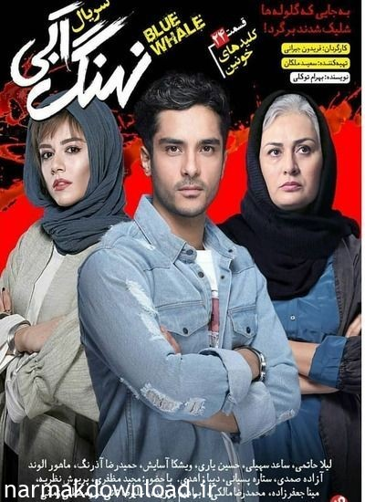 Download nahang abi,Download new serial nahang abi,Download serial irani nahang abi