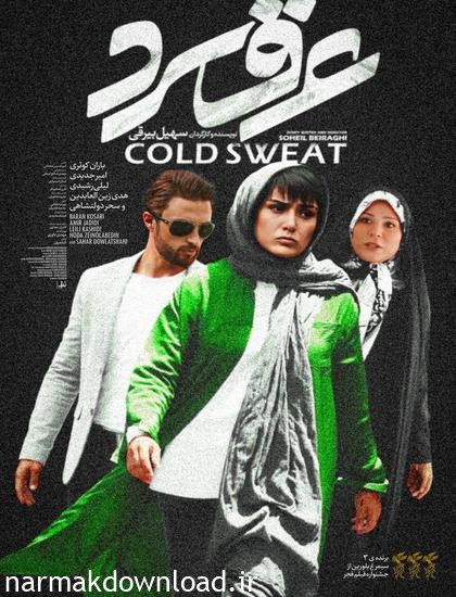 دانلود رایگان فیلم ایرانی عرق سرد