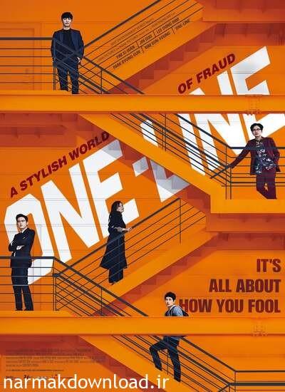 دانلود فیلم One-Line 2017