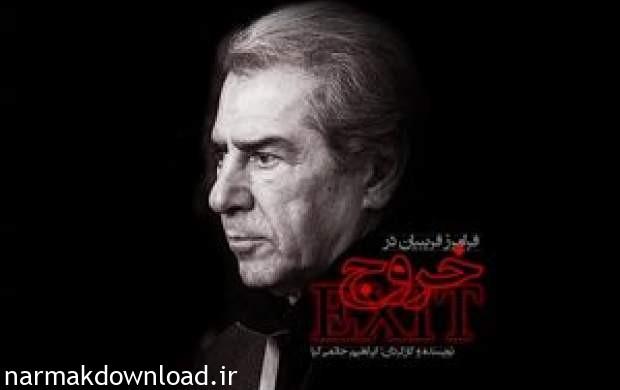دانلود رایگان فیلم ایرانی خروج با لینک مستقیم کیفیت عالی