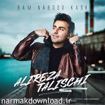 Download New Music,Download New Music Alireza Talischi,Download New Music Alireza Talischi Bam Nabod Kesi