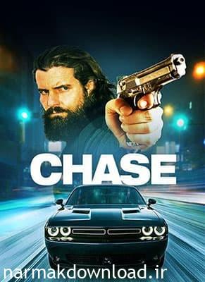 دانلود دوبله فارسی فیلم Chase 2019