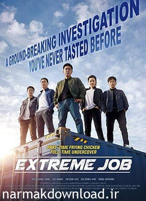 Extreme Job 2019,دانلود بهترین فیلم های 2019,دانلود رایگان فیلم