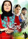 دانلود رایگان فیلم ایرانی پریناز