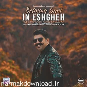 Behnam Bani,Danlod Music Jadid,Download New Music