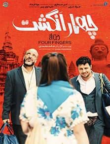 دانلود فیلم ایرانی چهار انگشت