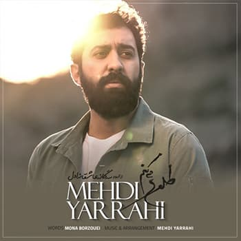 Biography Mehdi Yarrahi,Download music Mehdi Yarrahi Called Tolou Mikonam,Download music Tolou Mikonam From Mehdi Yarrahi