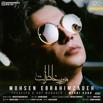 Biography mohsen ebrahim zade,Download music mohsen ebrahim zade Called moror khaterat,Download music moror khaterat From mohsen ebrahim zade