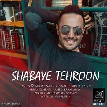 Biography Naser Zeynali,Download music Naser Zeynali Called Shabaye Tehroon,Download music Shabaye Tehroon From Naser Zeynali