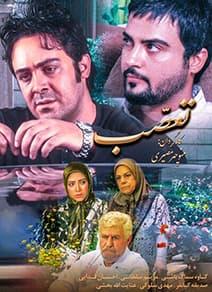 دانلود رایگان فیلم ایرانی تعصب با کیفیت عالی ۱۰۸۰p