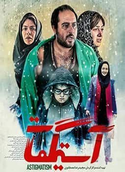 Danlod Film Astigmatism,Free Download Astigmat 2018 Full Movie,آستیگمات
